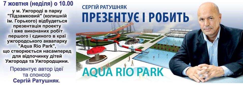 Сергій Ратушняк Презентує і робить AQUA RIO PARK