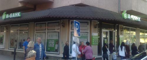 24 вересня ПАТ «А-Банк» відкрив нове універсальне відділення в центрі м. Ужгород на вулиці Корзо, 25