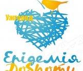 Завтра в Ужгороді «Епідемія доброти»