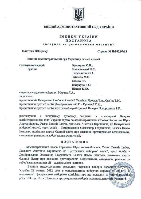 Постанова ВАСУ про позбавлення  мандата Павла Балоги (ДОКУМЕНТ)
