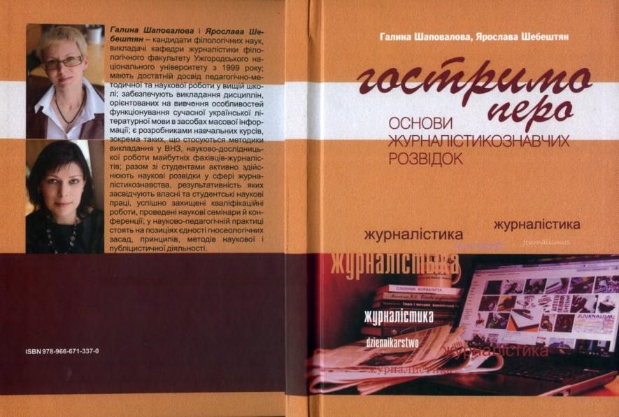 На кафедрі журналістики УжНУ видали книгу «Гостримо перо. Основи журналістикознавчих розвідок»