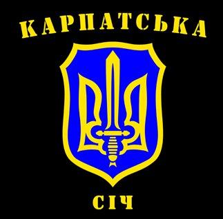 «Карпатська Січ» не била угорців