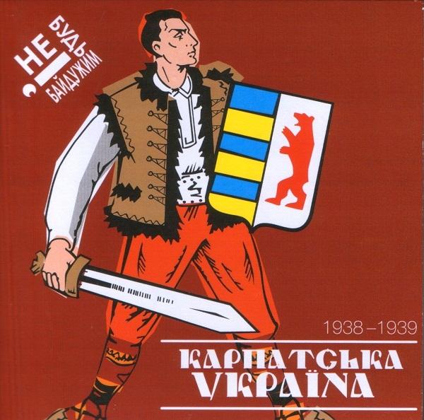 Пам'ятаймо про Героїв Карпатської України!