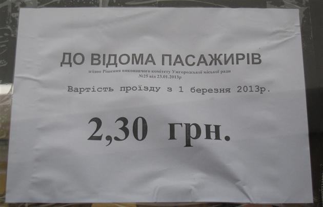 В Ужгороді підняли ціну на маршрутки через пенсіонерів.
