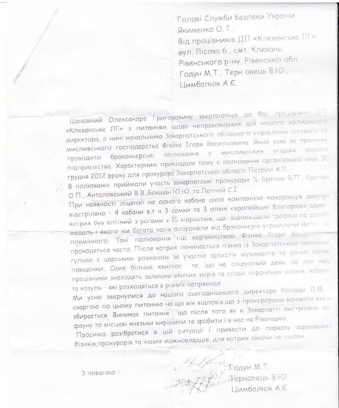 Закарпатські прокурори відзначилися стрільбою на п'яну голову (документ)