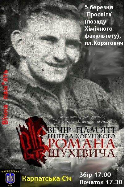 """У """"Просвіті"""" вшанують  пам'ять Шухевича"""