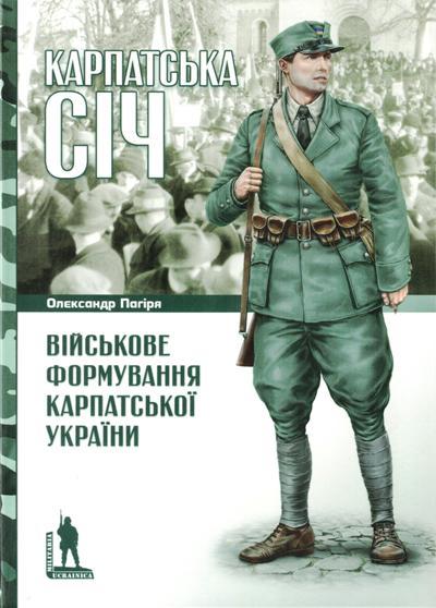 Олександр Пагіря  захистив дисертацію про відносини УПА і збройних сил Угорщини