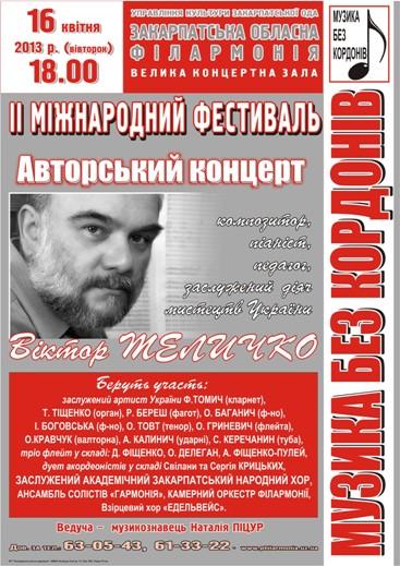 Закарпатський композитор Віктор Теличко дасть авторський концерт