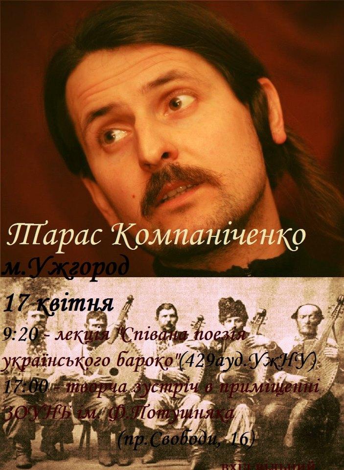 Цього четверга  Тарас  Компаніченко виступить в Ужгороді.