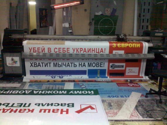 Петьовку рекламують українофоби (ФОТО)