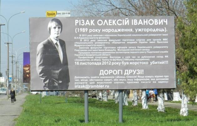 В Ужгороді з'явилися біл-борди з зображенням вбитого Олексія Різака