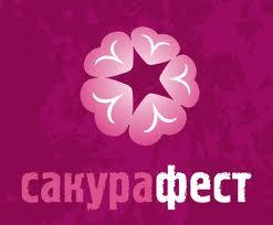Програма  «Сакура – фест» (Ужгород – 27 квітня – 18 травня 2013 року)