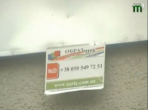 На ужгородську синагогу вліпили рекламні щити (відео)