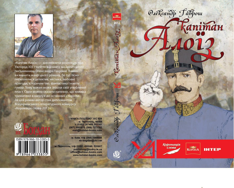 """У середу в Ужгороді презентують """"Капітана Алоїза"""""""