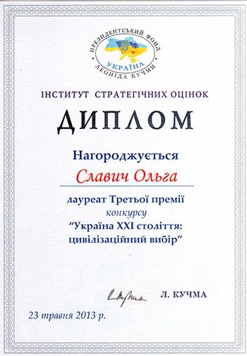 Ужгородська студентка  серед переможців всеукраїнського конкурсу