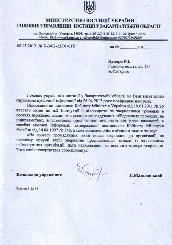 Закарпатські чиновники повинні відмічати копії звернень громадян (документ)