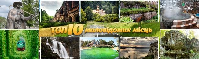 У ТОП-10 маловідомих місць Західної України увійшли 4 закарпатські села