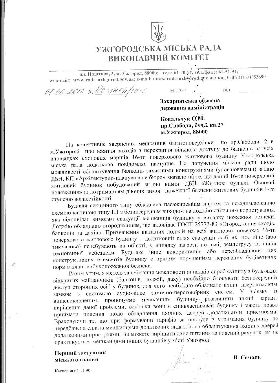 """Ужгородська влада послала жителів """"суїцидної"""" 16-поверхівки на три букви (документ)."""