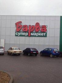 """В Ужгороді визначили самий """"жлобський"""" супермаркет (ВІДЕО)"""