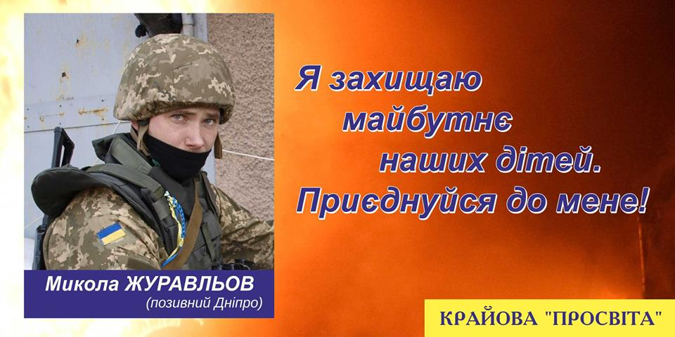 Ужгородському військкому Журавльову продовжили термін перебування в АТО