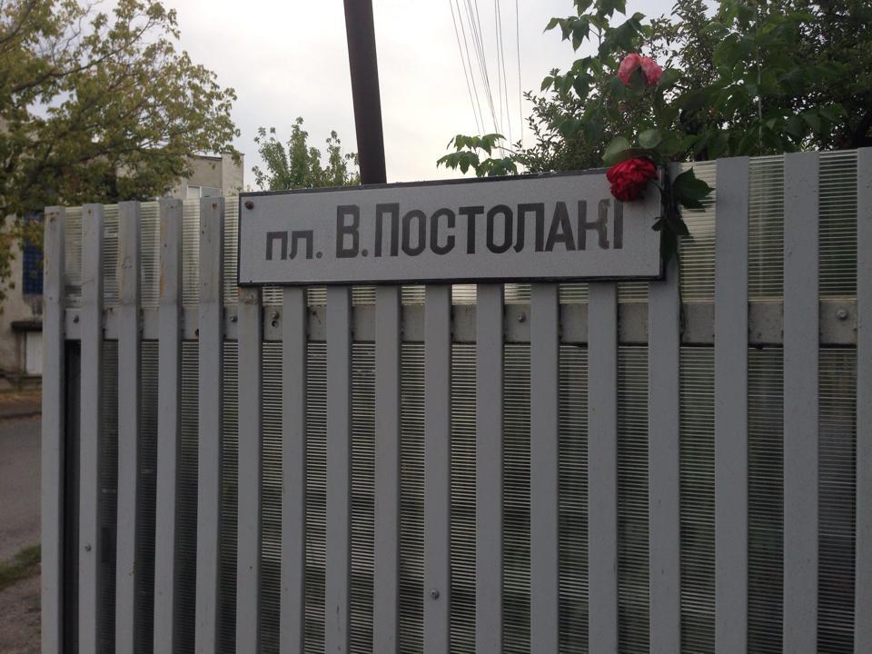 """В Ужгороді """"узаконили"""" площу майора Постолакі (ФОТО)"""
