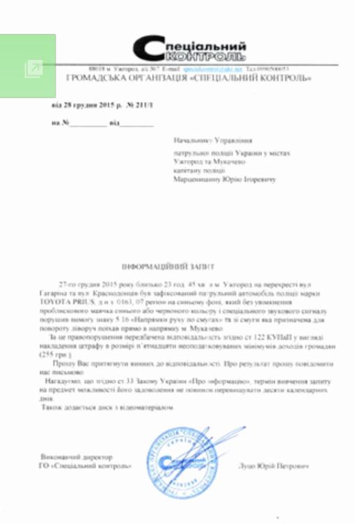 В Ужгороді автівка спецпідрозділу поліції неодноразово порушувала правила руху (ВІДЕО)