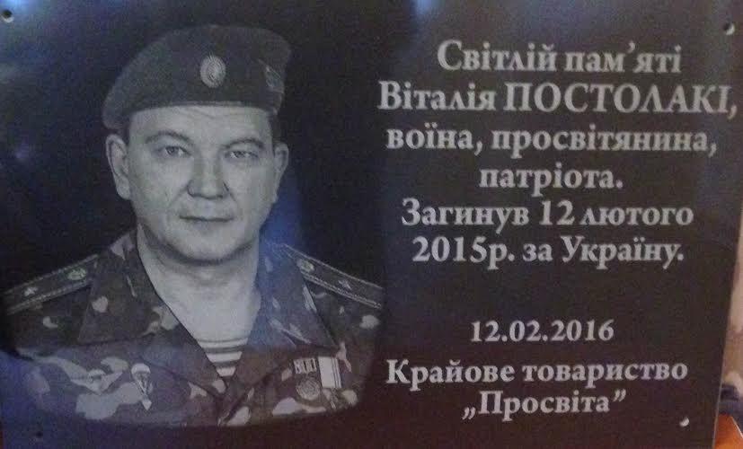 В Ужгородському Кафедральному соборі відзначили річницю загибелі майора-розвідника Віталія Постолакі (ФОТО)