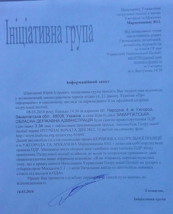 Активіст стверджує, що поліцейська автівка, яка порушила ПДР належить начальнику ужгородських патрульних (ДОКУМЕНТ)