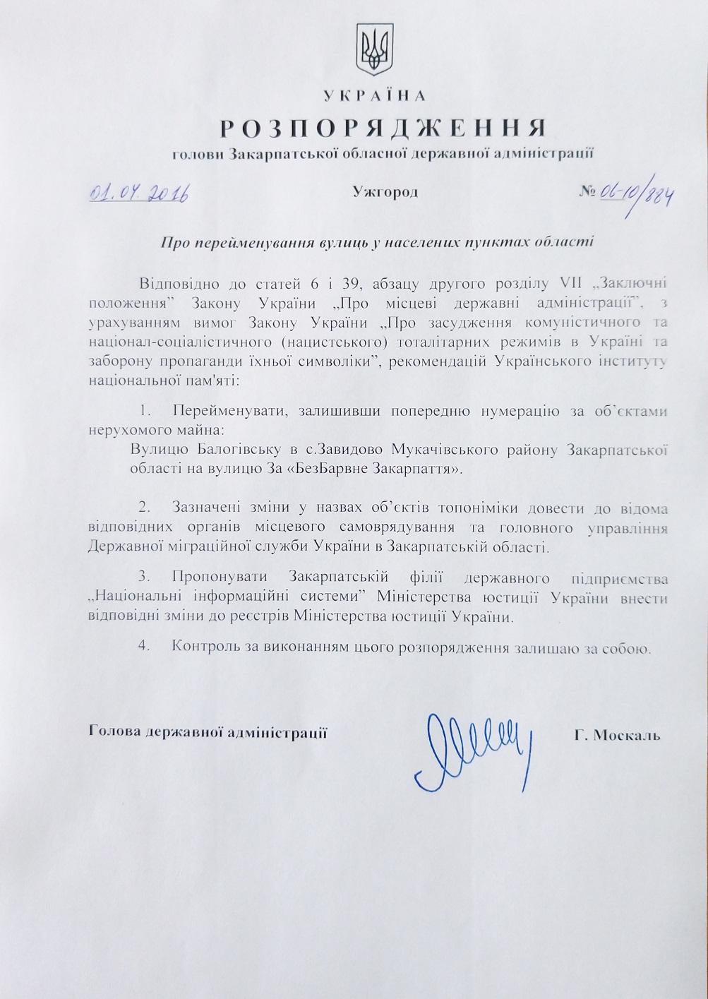 Москаль перейменував вулицю Балогівську в Завидові на вулицю «За «БезБарвне Закарпаття» (ДОКУМЕНТ)