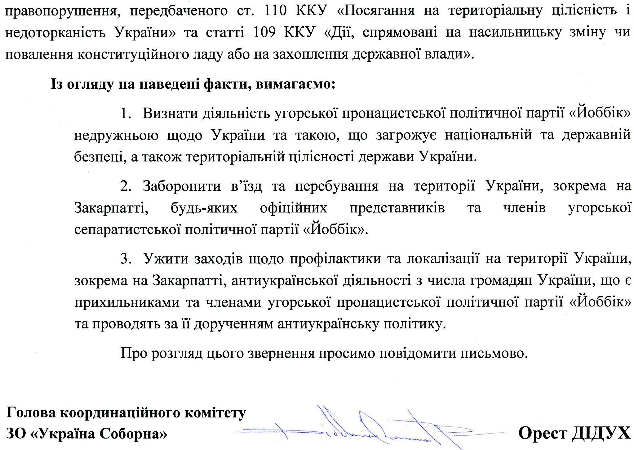 """Закарпатські націоналісти жорстко відреагували на намагання угорського """"Йоббіка"""" пропіаритись на теренах Закарпаття (ДОКУМЕНТ)"""