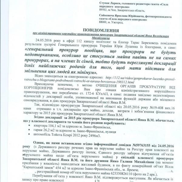 Активісти просять Генпрокурора перевірити законність статків прокурора Закарпаття та його заступників