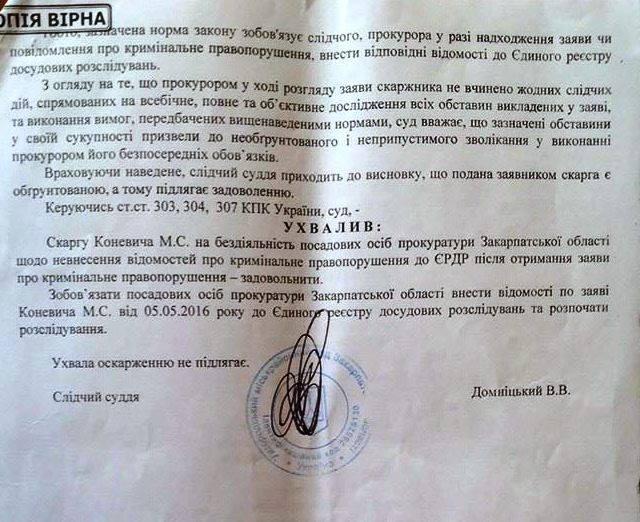 Заступник прокурора Закарпатської області став фігурантом кримінального провадження (ДОКУМЕНТ)