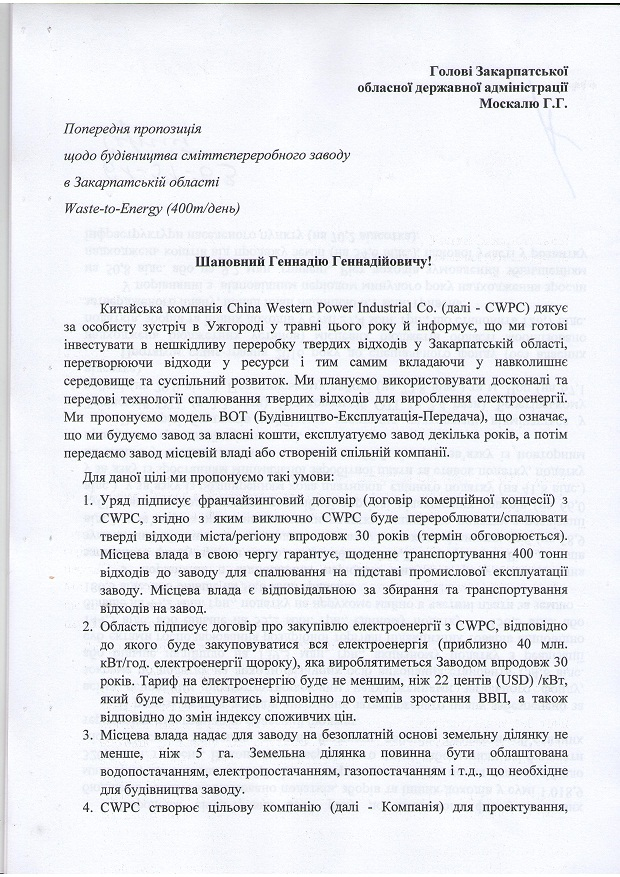Москаль дав згоду на будівництво сміттєпереробного заводу на Закарпатті (ДОКУМЕНТ)