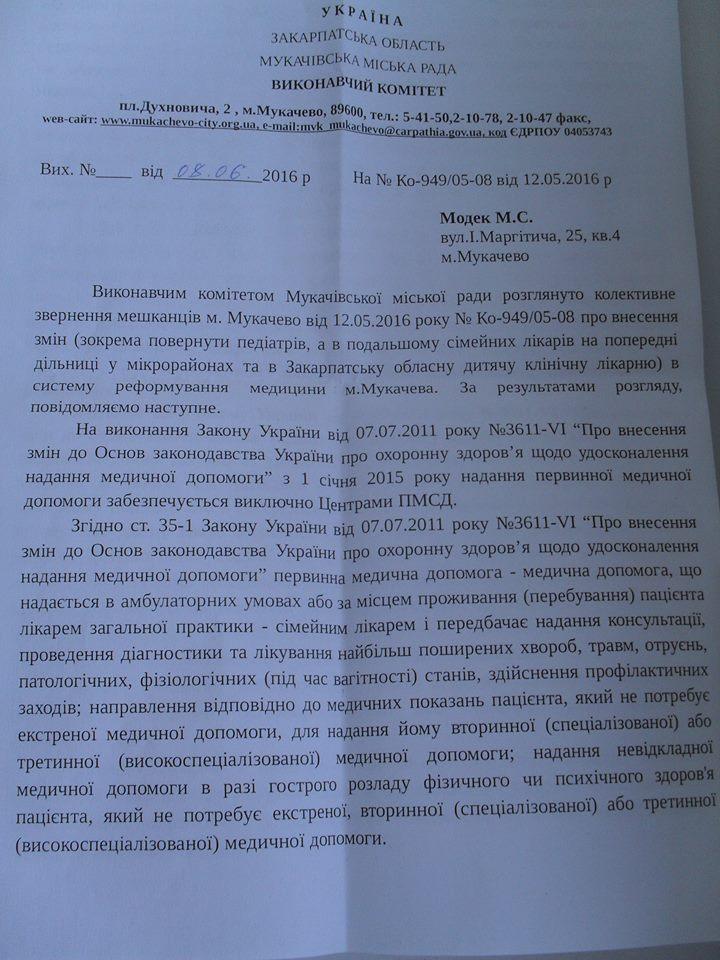 """""""Реформа"""" медичної галузі Мукачева зазнала фіаско (ДОКУМЕНТ)"""