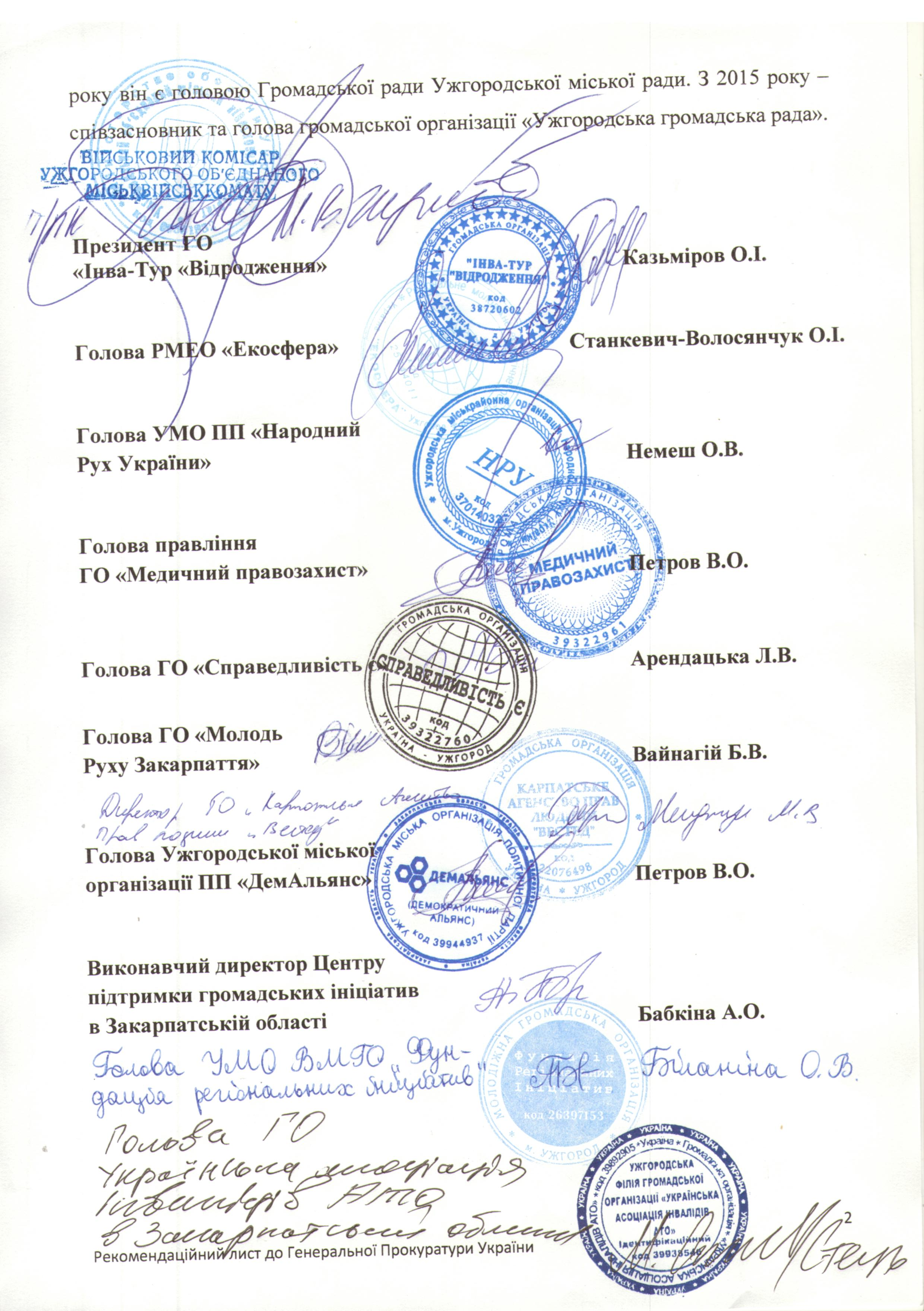 Генпрокурору Луценку рекомендують розглянути кандидатуру Олександра Пересоляка на обласного прокурора Закарпаття (ДОКУМЕНТ)