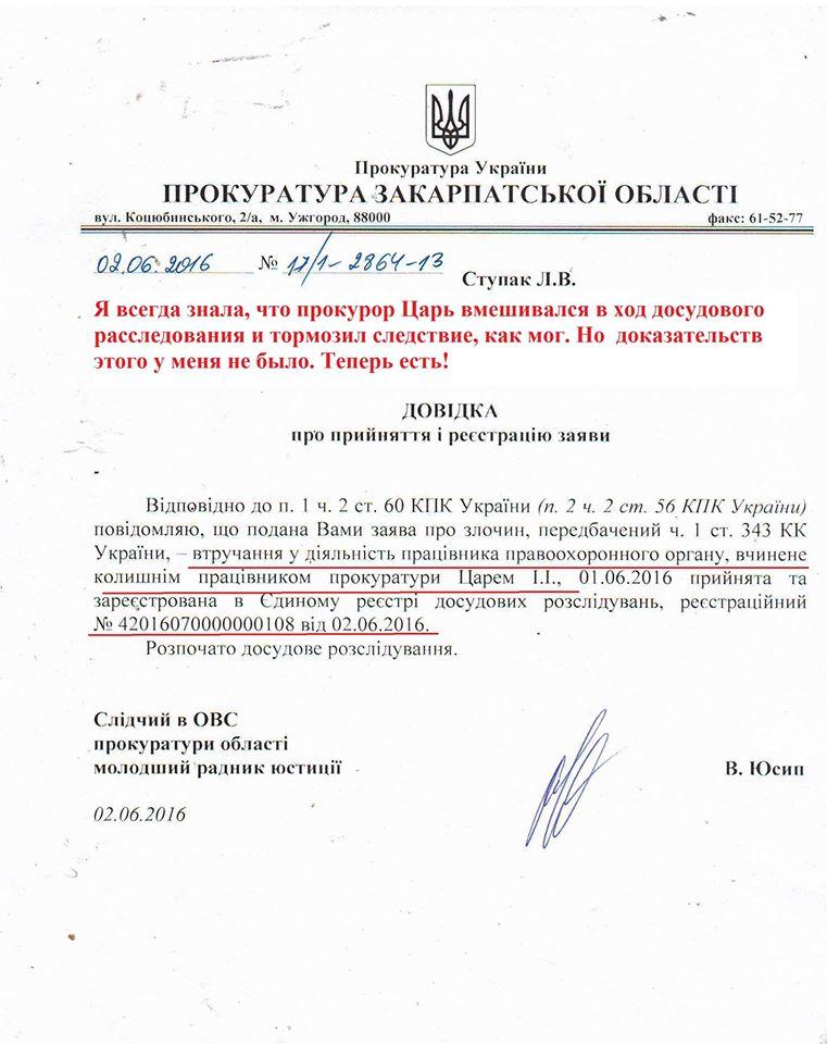 На Закарпатті колишньому прокурору інкримінують незаконне втручання у проведення слідства (ВІДЕО)