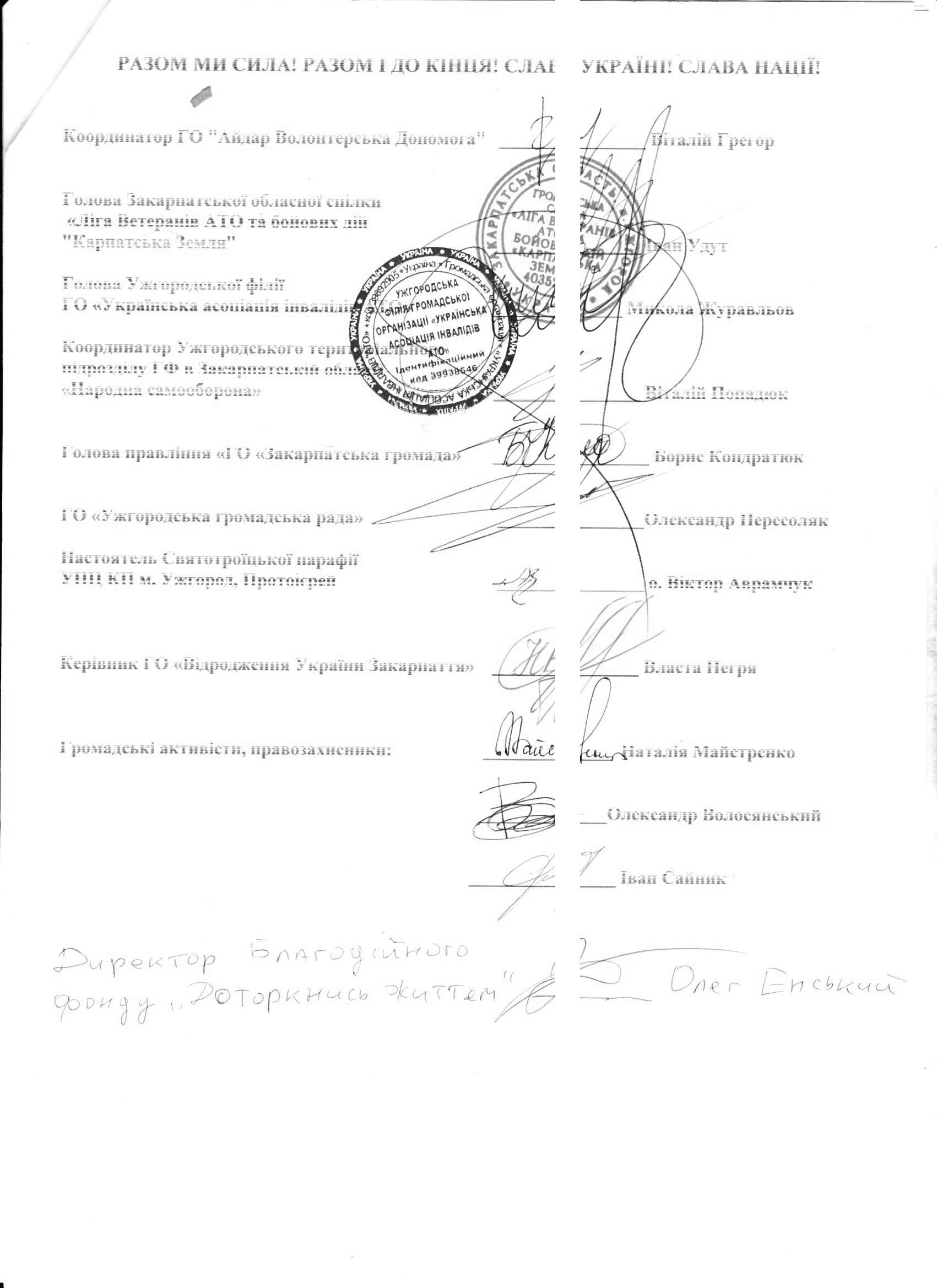 """В ужгородському супермаркеті """"Барва"""" шахраюють коштами зібраними на АТО (ДОКУМЕНТ)"""