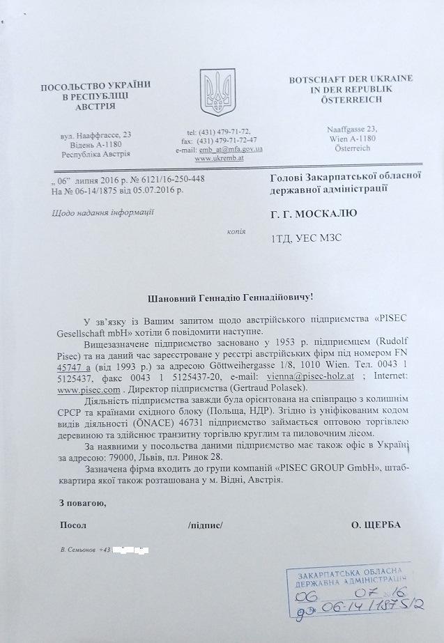 Закордонні підприємства, які отримують з України «паливну деревину», насправді займаються кругляком та діловою деревиною (ДОКУМЕНТ)