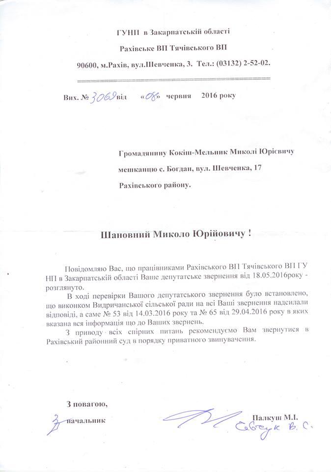 Депутат з Рахівщини обіцяє лікбез для місцевих правоохоронців (ДОКУМЕНТ)