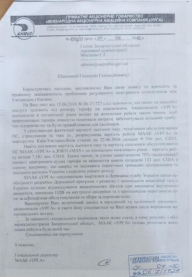Авіакомпанії готові відновити перельоти між Ужгородом і Києвом, однак усе впирається в ціну квитка