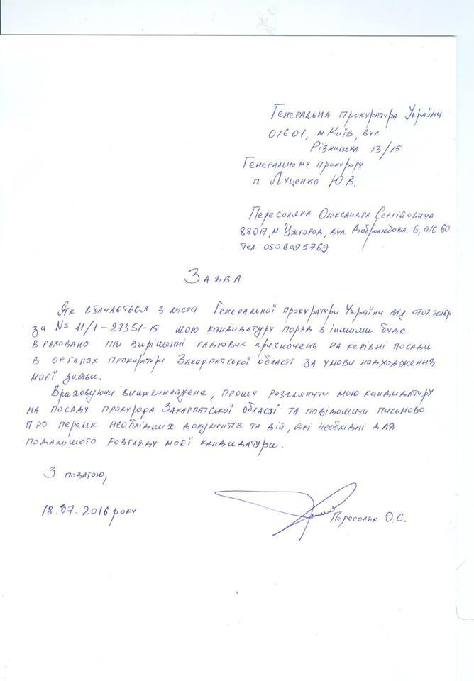 Олександр Пересоляк подав заяву на посаду прокурора Закарпатської області