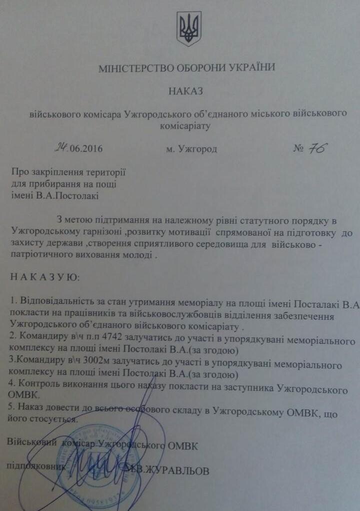 Ужгородські військові слідкуватимуть за площею імені майора Постолакі (ДОКУМЕНТ)