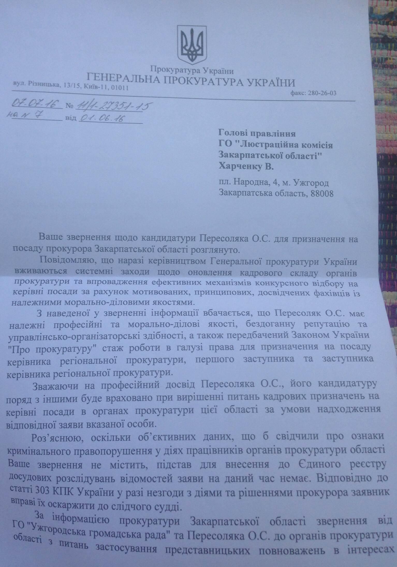 Генпрокуратура не заперечує проти призначення Олександра Пересоляка прокурором Закарпатської області (ДОКУМЕНТ)