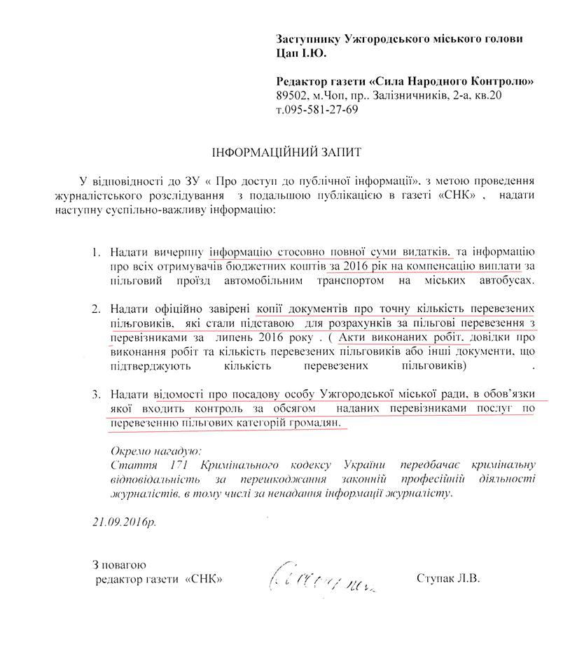 """Від Ужгородської міськради вимагають надати """"секретну"""" інформацію про компенсації за перевезення пільговиків (ДОКУМЕНТ)"""