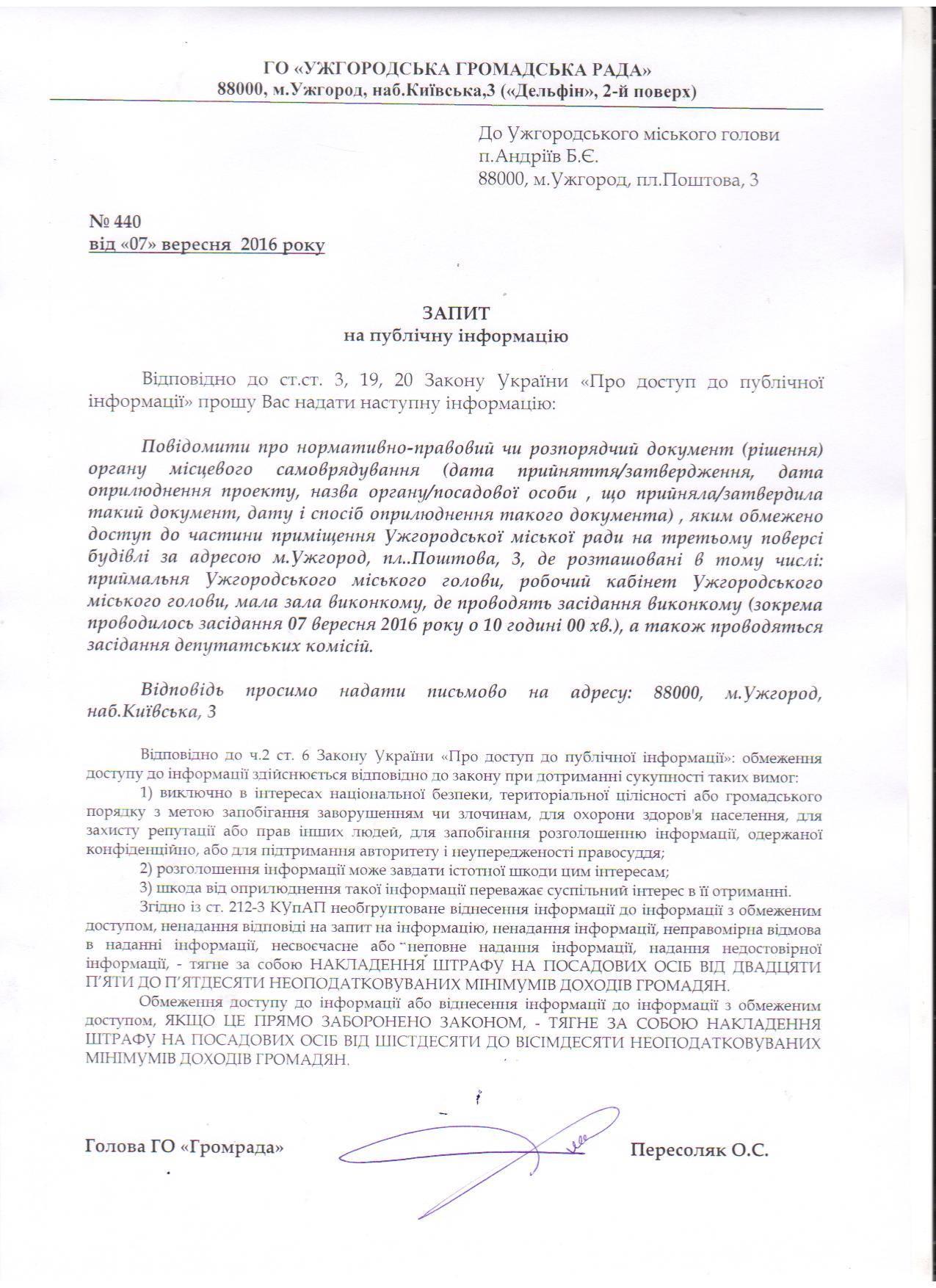 Громадськість Ужгорода вимагає від мера Андріїва надати документ згідно якого він відгородився від відвідувачів