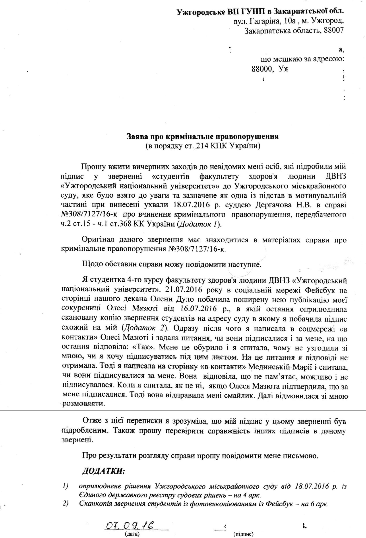 Ужгородська поліція розглядає заяву про підробку підписів на підтримку декана-хабарника (ДОКУМЕНТ)