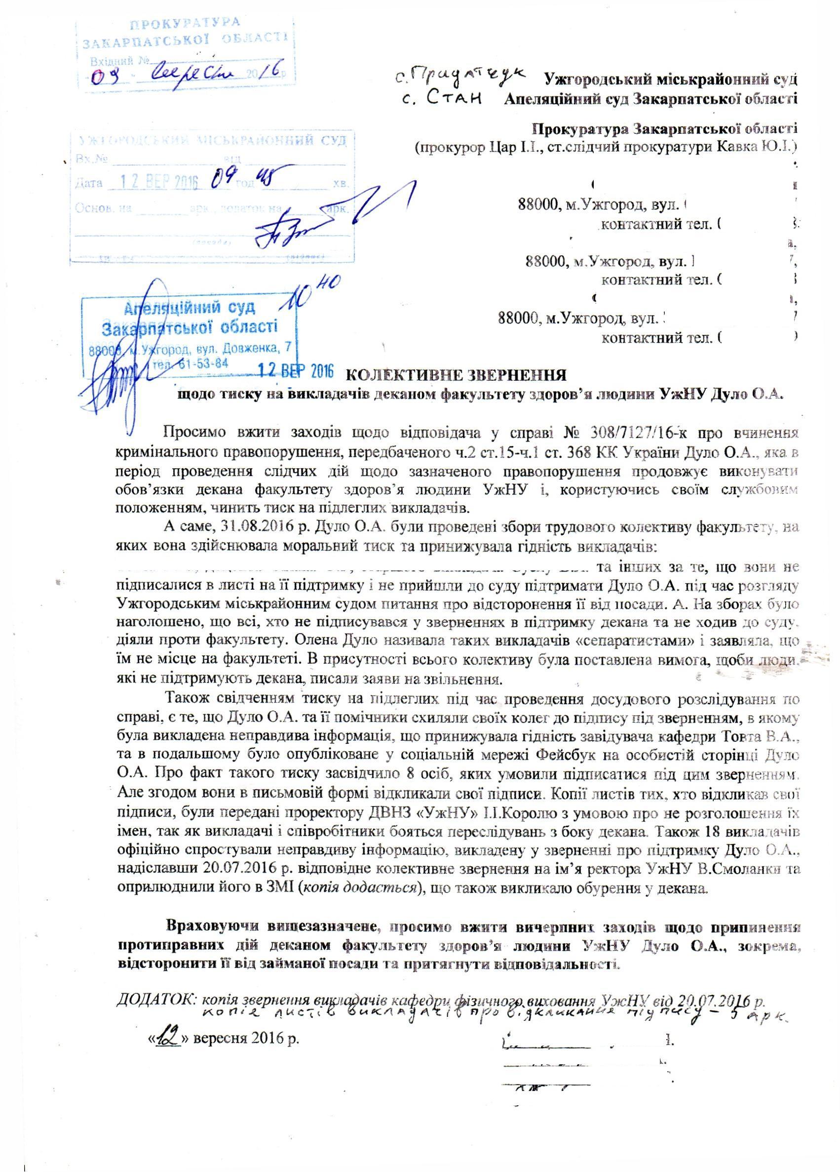 """Судове засідання в резонансній """"хабарницькій"""" справі декана УжНУ перенесено на 19 жовтня"""