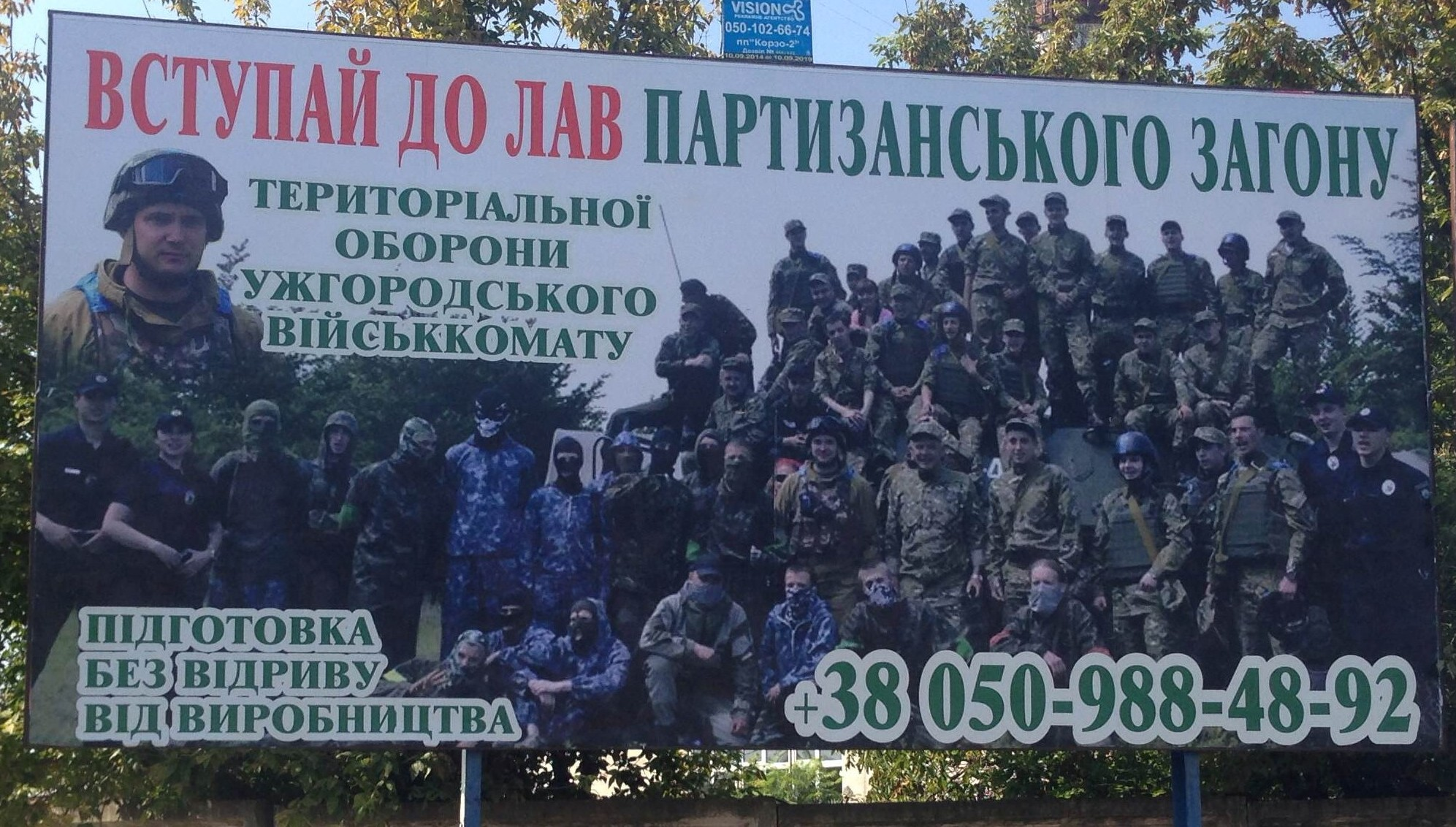 Ужгородців закликають приєднуватись до лав партизанського загону (ФОТО)