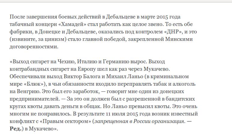 Закарпатські нардепи Балога та Ланьо причетні до поставок сигарет у Європу з території підконтрольної бойовикам ДНР