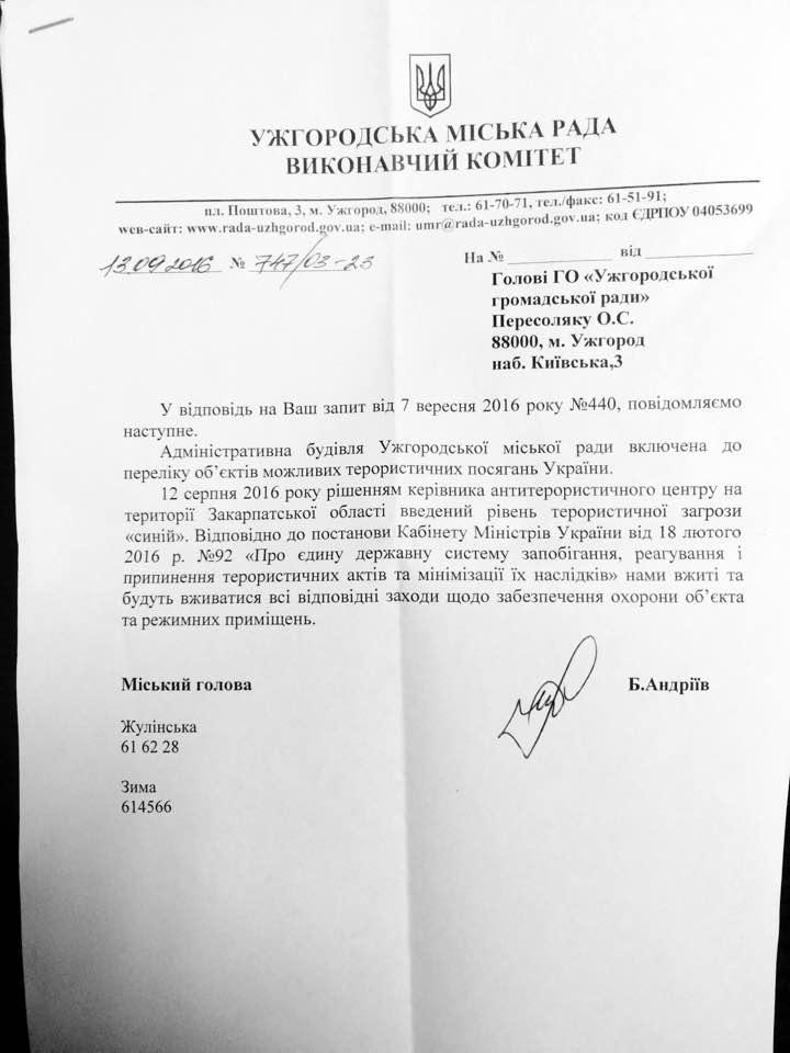 Міський голова Ужгорода демонтував кодові замки у приміщенні міськради